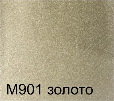 М901 золото