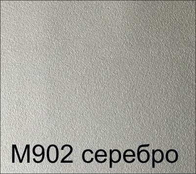 М902 серебро