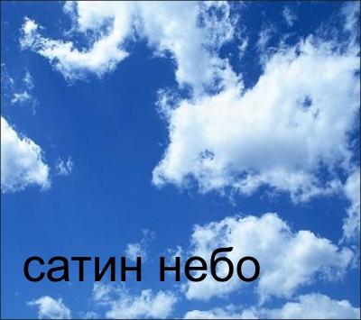 сатин небо